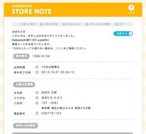 スクリーンショット 2013-10-21 20.34.14